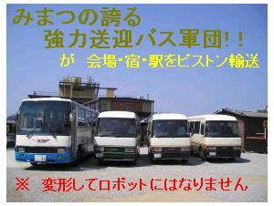 Mimatu_bus