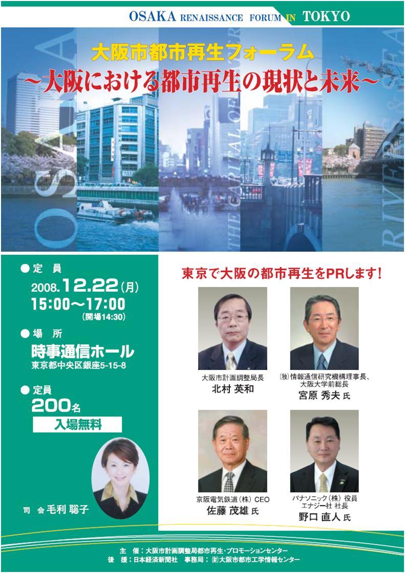 22日 東京時事通信ホールでイベントを開きます