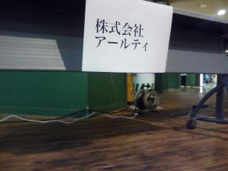 KOF2010設営RT分