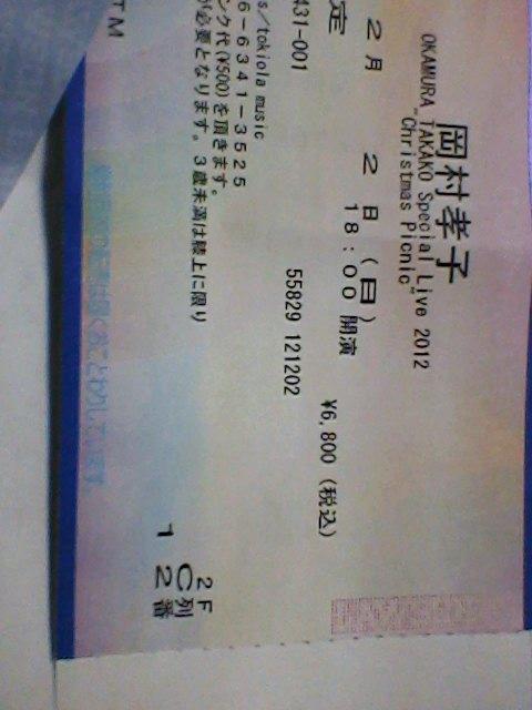 岡村孝子-Special Live 2012 クリスマスピクニック
