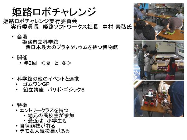 20090110himeji