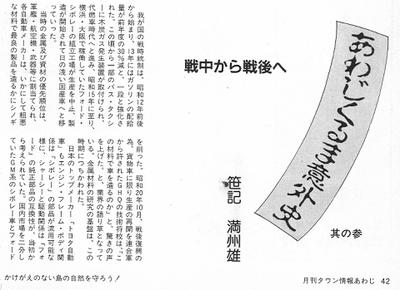 Awajikuruma199011