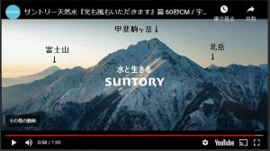 Suntory_ma2
